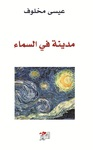 مدينة في السماء  دار التنوير٫ بيروت 2012