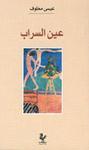 عين السراب  دار النهار للنشر، بيروت 2000.  مقتطفات