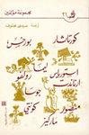Antología de la novela latinoamericana  Ed. Mouassassat Al-Abhas Al-Arabiyya, Beirot 1985