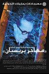 El Emigrante de Brisbane  Georges Schehadé (Traducción)  Pieza de teatro interpretada por Nabil El Azan, el Festival Internacional de Baalbeck, Líbano 2004.